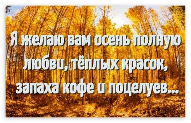 красивые картинки с надписями про осень 009