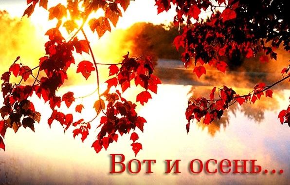 красивые картинки с надписями про осень 010