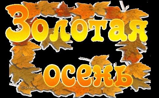 красивые картинки с надписями про осень 013