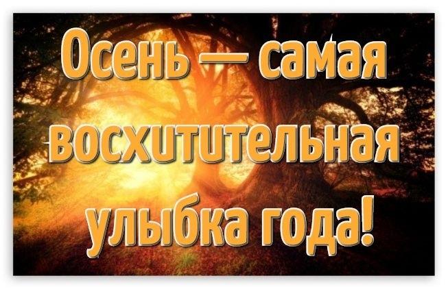красивые картинки с надписями про осень 015