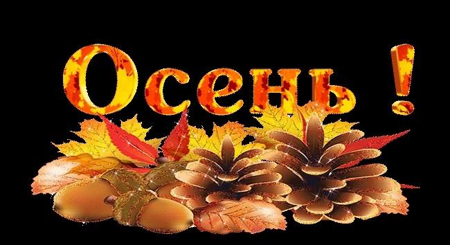 красивые картинки с надписями про осень 016