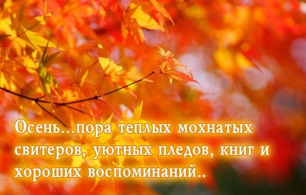 красивые картинки с надписями про осень 017