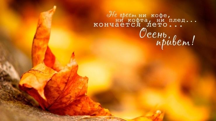красивые картинки с надписями про осень 018