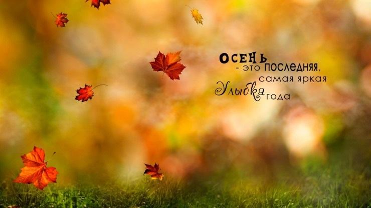 красивые картинки с надписями про осень 019