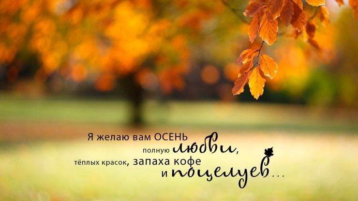 красивые картинки с надписями про осень 020