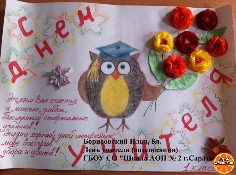 Папе, коллективная открытка ко дню учителя 4 класс