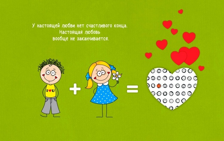 Веселые картинки про любовь с надписями 011