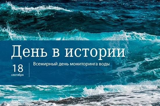 Всемирный день мониторинга воды 002