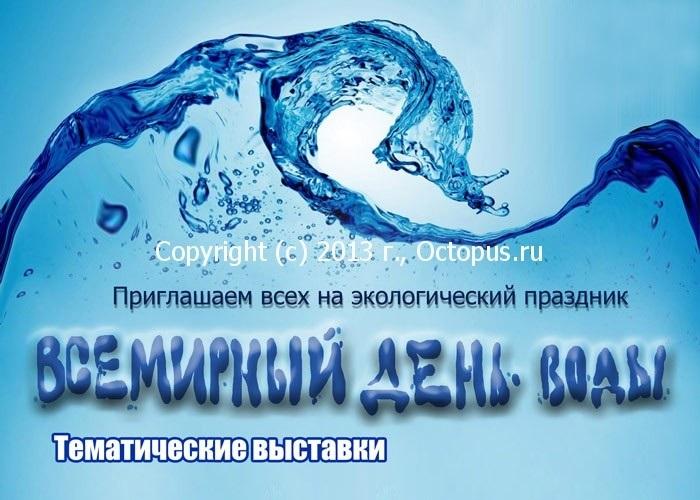 Всемирный день мониторинга воды 005