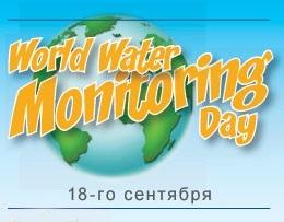 Всемирный день мониторинга воды 015