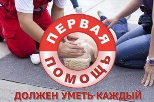 Всемирный день оказания первой медицинской помощи 009
