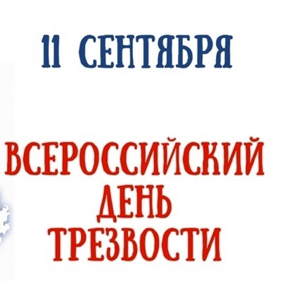 всероссийский день трезвости открытка что были
