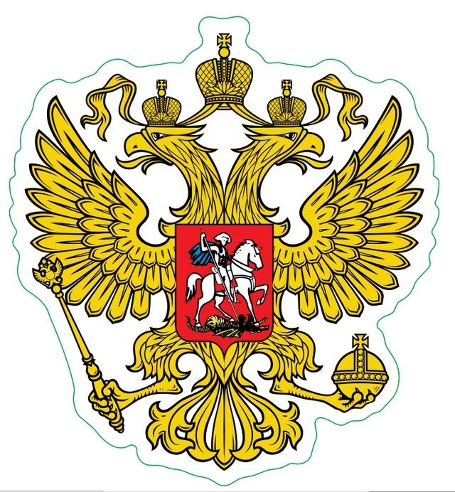 Герб россии трафарет 022