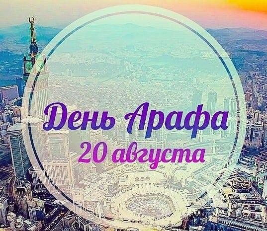 День Арафа 009