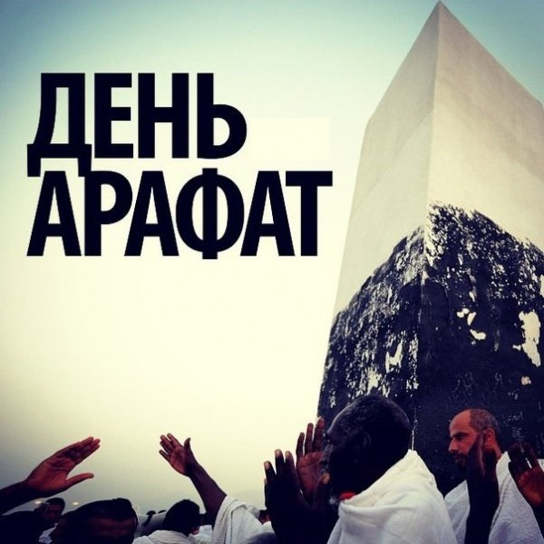 День Арафа 011