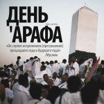 Красивые открытки на День Арафа