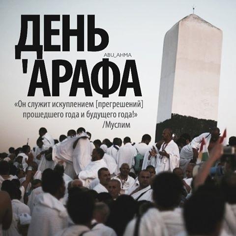 День Арафа 015