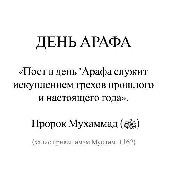 День Арафа 017