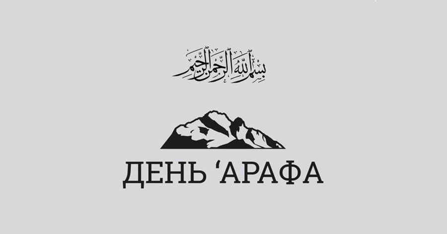 День Арафа 018