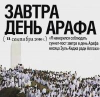 День Арафа 019