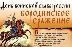 День Бородинского сражения 012
