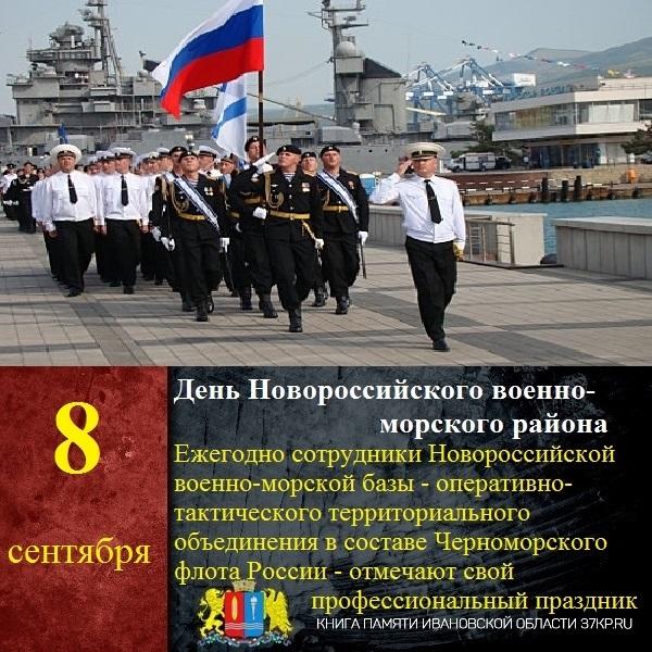 День Новороссийского военно морского района 001
