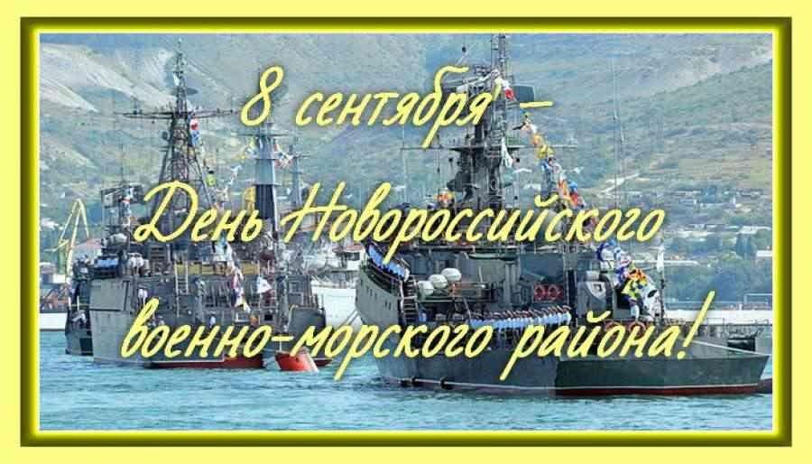 День Новороссийского военно морского района 005