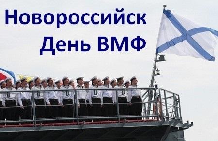 День Новороссийского военно морского района 014