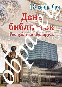 День библиотек Республики Беларусь 007