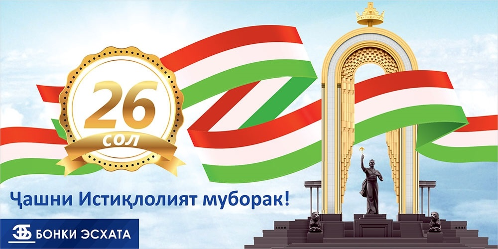 День независимости таджикистана открытки, рамка красивые картинки