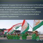 Красивые открытки на День государственной независимости Республики Таджикистан