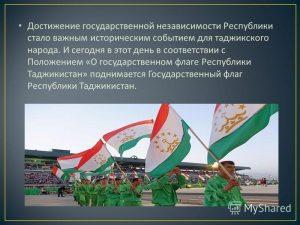 День государственной независимости Республики Таджикистан 003
