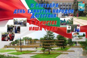 День единства народов Дагестана 003