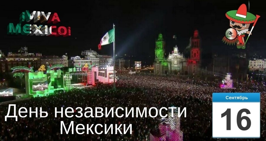 День независимости Мексики 005