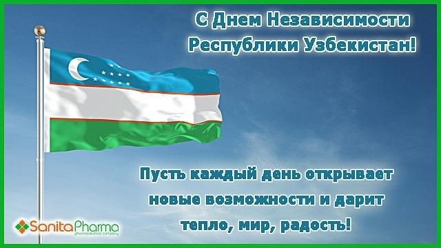 Открытки с днем независимости узбекистана 2019