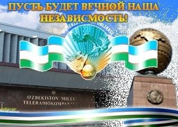 Открытки на день независимости узбекистан, волшебница