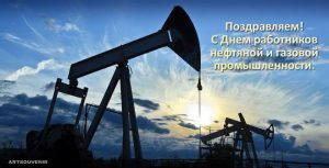 День нефтяника 009