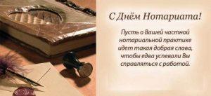 День нотариата на Украине 008