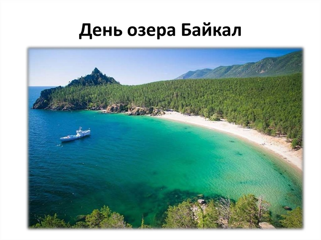 открытки день озера байкал просто выстраивают