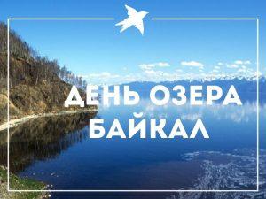 День озера Байкал 010