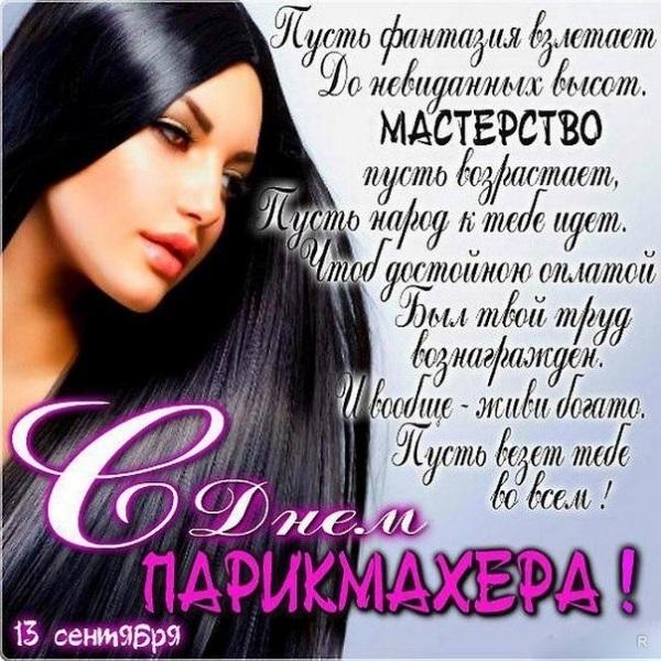 День парикмахера в России 002