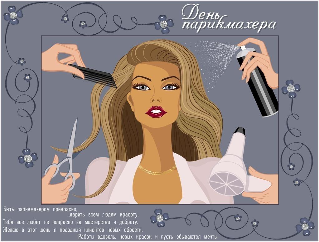 День парикмахера в России 004