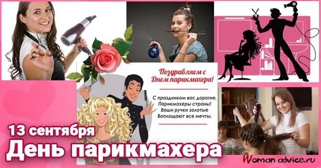 День парикмахера в России 006