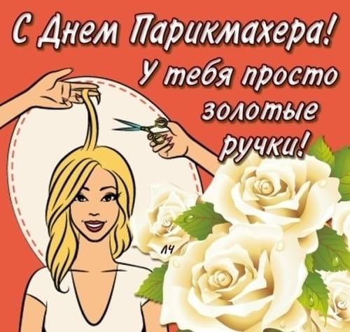 День парикмахера в России 009
