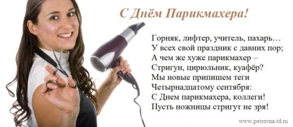 День парикмахера в России 012