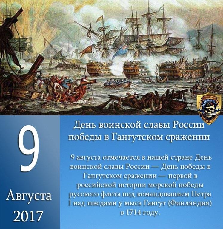 День победы русского флота под командованием Петра Первого над шведами у мыса Гангут 002