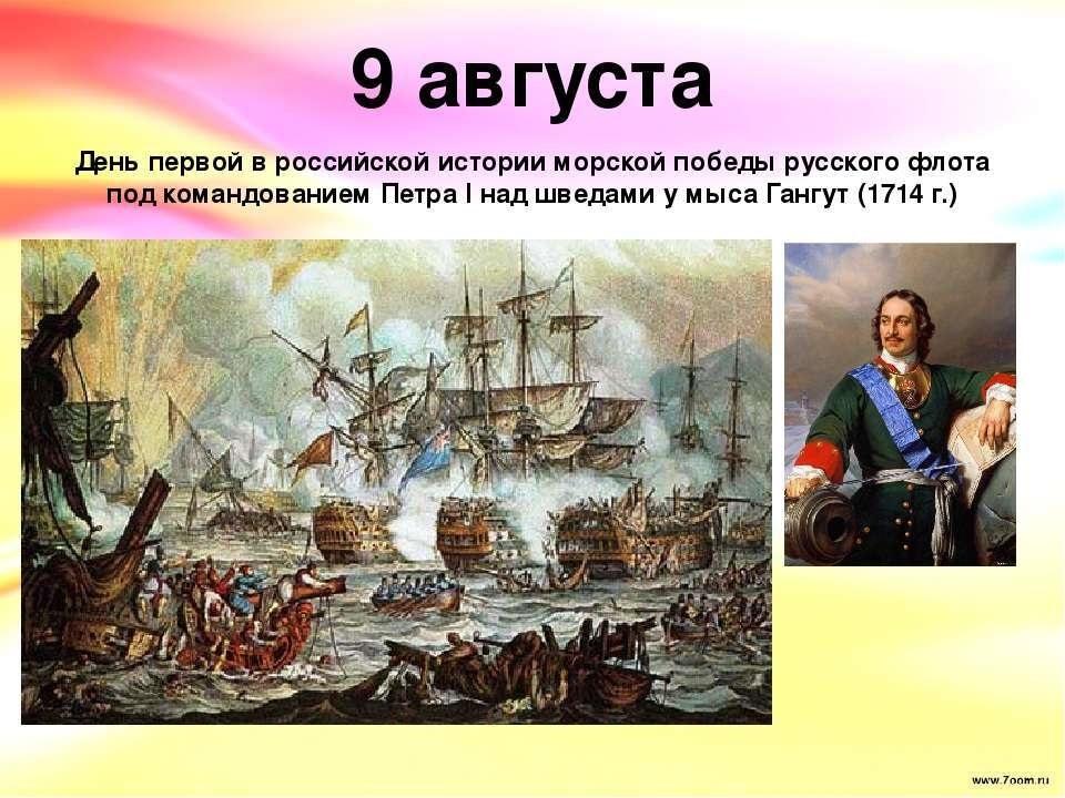 День победы русского флота под командованием Петра Первого над шведами у мыса Гангут 003