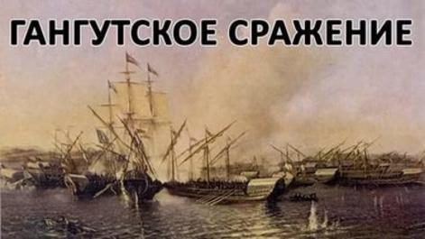 День победы русского флота под командованием Петра Первого над шведами у мыса Гангут 014