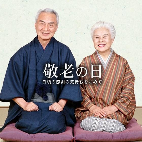 День почитания пожилых людей в Японии 005