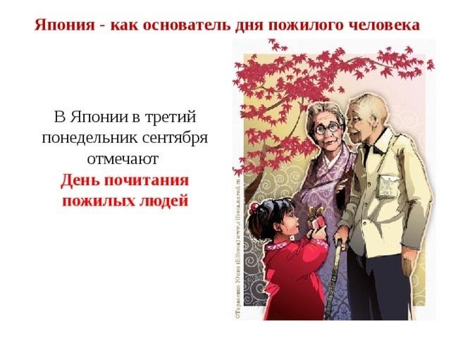 День почитания пожилых людей в Японии 009